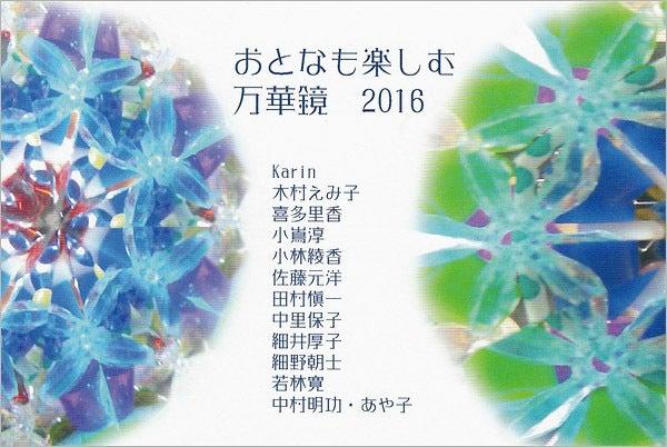 201608横浜そごう