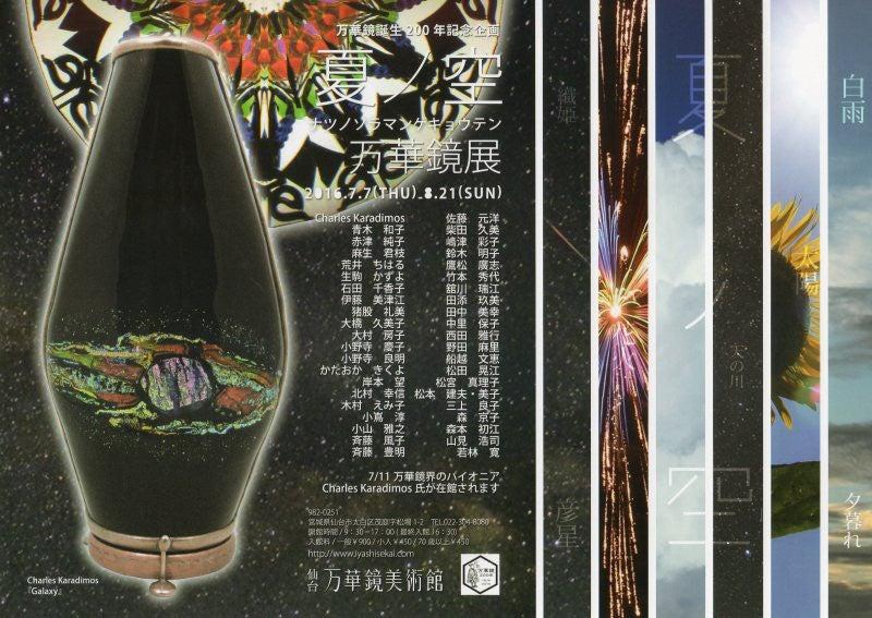 201607-08仙台