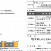 奈良県放送教育夏期研…