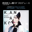 名古屋「heart …