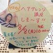 夏休み親子イベント!