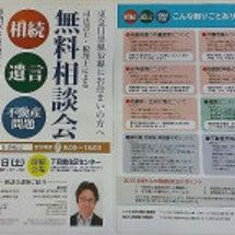 【借地・相続.com…