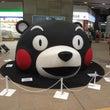 がまだぜ、熊本! 社…
