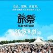 旅祭2016*+