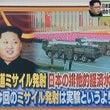 北朝鮮弾道ミサイルが…