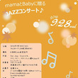 9/28(水) JA…