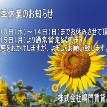 [夏季休業のお知らせ…