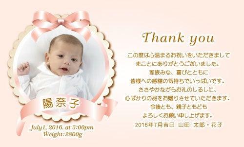 カード 内祝いカード 出産報告カード 赤ちゃん