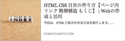 HTML CSS 目次の作り方【ページ内リンク 階層構造 もくじ】