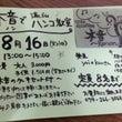 初イベント!(^_^…