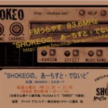 SHOKEO~その時…