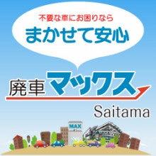 廃車マックス埼玉