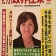 松田まなぶの国力倍増…