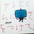 【絵本】テレビくんに…