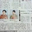 本日の福島民報新聞