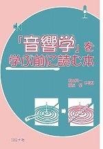 音響学を学ぶ前に読む本