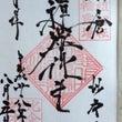 鎌倉妙本寺の御朱印