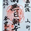 鎌倉本覚寺の御朱印と…