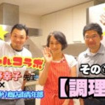 料理研究家 藤野幸子…