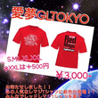 Red Magic …