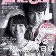 AneCan 9月号…