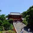 鎌倉に行ってきました