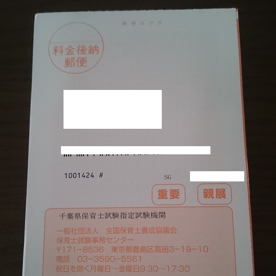 hoikushi16080601