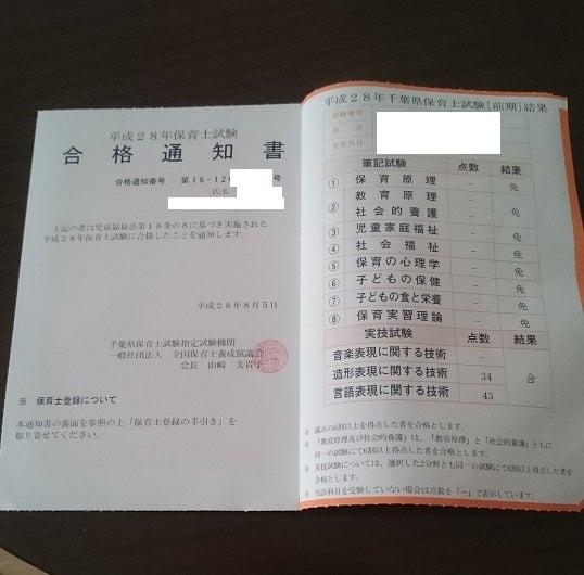 hoikushi16080603