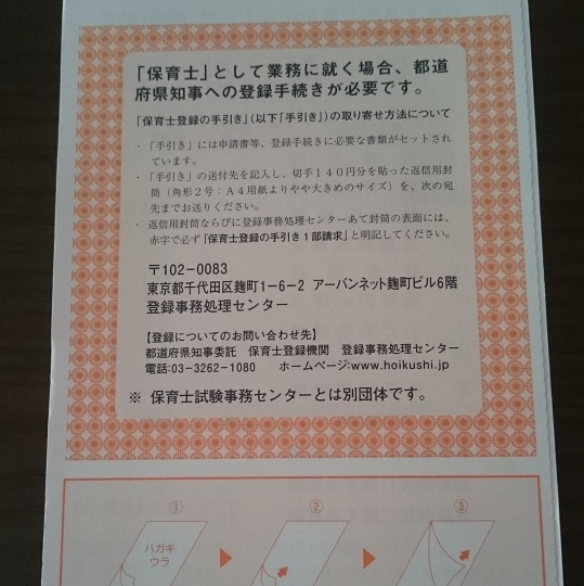 hoikushi16080602