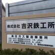 (株)吉沢鉄工所 納…