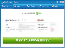 Simple Registry Cleaner2