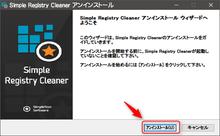 Simple Registry Cleaner4