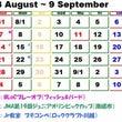 ☆8月~9月上旬の営…