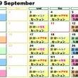 ☆8月~9月上旬のセ…