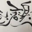 心で描く筆文字アート…