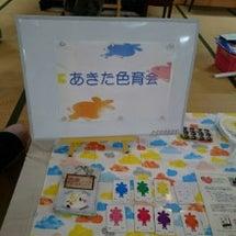 日本の夏、あきた色育…