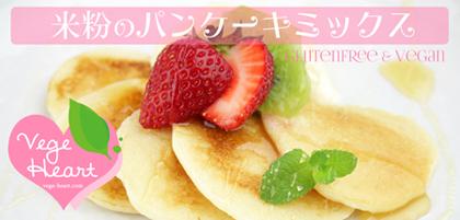 グルテンフリー&ビーガン食材ベジハート 米粉パンケーキミックス