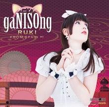 ガニソン! Ruki from スペイン 1#