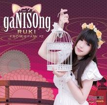 ガニソン! Ruki from スペイン 2#