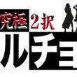 8月スケジュール!!