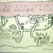 日本テレビ ニノさん…