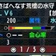 【MHX】 ガンチャ…