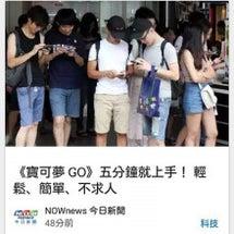 台湾ポケモンGO解禁…