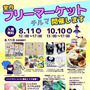 フリーマーケット【チ…