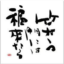 【漢字かな交じり書】…