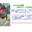 8/26~29【二子…