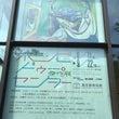 東京都美術館「ポンピ…