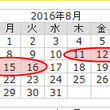 ★夏季休暇のお知らせ…