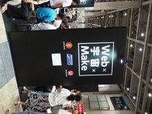 Maker Faire Tokyo 2016