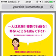 熊本地震〜性暴力の相…